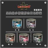 LEONARDO里奧納多[精燉鮮肉主食貓罐,5種口味,200g](單罐) 產地:德國