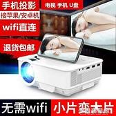 投影儀 投影儀家用投影機手機智能高清3D辦公無線WiFi家庭影院投影儀迷你 快速出貨