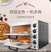 樂創電烤箱商用披薩蛋撻雞翅雙層烤箱二層二盤烘焙大容量家用焗爐QM『櫻花小屋』