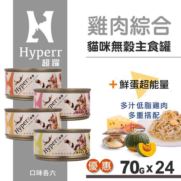 【SofyDOG】HYPERR超躍 貓咪無穀主食罐-雞肉系列 四口味各六 貓罐 罐頭 鮮食