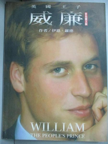 【書寶二手書T2/旅遊_ER2】英國王子-威廉(彩色圖文版)_伊恩.羅德