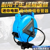 捲線器 菲斯拓電鼓捲線器自動伸縮捲線捲管器23芯銅芯線繞管器國標電纜回收器 DF城市科技