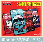 ~~iPhone6Plus/6sPlus [5.5吋] 小惡魔系列 黑邊殼 軟殼 3D立體 手機殼 保護殼 手機套 背蓋