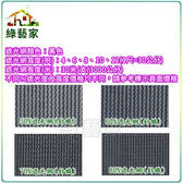 【綠藝家】80%針織遮光網(百吉網)-4尺*30米