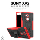 輪胎紋 手機殼 Sony Xperia XA2 H4133 5.2吋 支架 矽膠 軟殼 防摔 保護套 保護殼