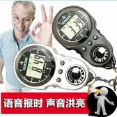 起床鬧鐘語音報時錶鑰匙扣報時器老人手錶講話手錶盲人語音手錶電子鬧鐘錶『獨家』流行館