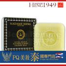 泰國 興太太 Madame Heng 草本靚白香水皂 150g【PQ 美妝】