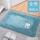 衛生間地墊吸水腳墊家用臥室雪尼爾防滑浴室門口廚房地毯門墊進門 NMS名購居家