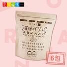 【愛不囉嗦】囉嗦洋芋片6包優惠組,特價999元(ABRAZO Potato Chips)本土小農、在地手工