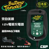 【日本防水版】Battery Tender J800 機車鋰鐵電瓶充電器 /AGM充電 EFB WET 鉛酸 12V