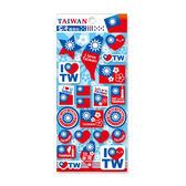【國旗系列商品】台灣國旗貼紙 國旗結合時尚元素設計-綜合設計D款