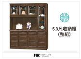 【MK億騰傢俱】AS284-02胡桃色5.3尺收納餐櫃全組
