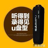 錄音筆 微型專業高清遠距商務會議降噪 ZB993『時尚玩家』
