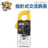 《精準儀錶旗艦店》指針式交流鉗形鉤錶電阻測試直流電壓交流電壓交流電流MET ACC27