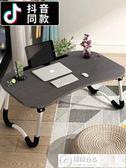 電腦桌 筆記本電腦桌床上用可折疊懶人學生宿舍學習書桌小桌子做桌寢室用 居優佳品igo