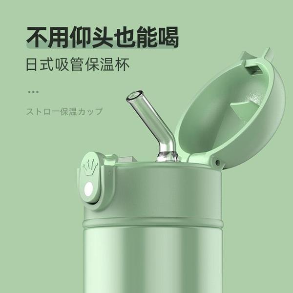 吸管保溫杯 吸管保溫杯大人水杯帶吸管式的可愛少女學生簡約孕婦產婦便攜杯子