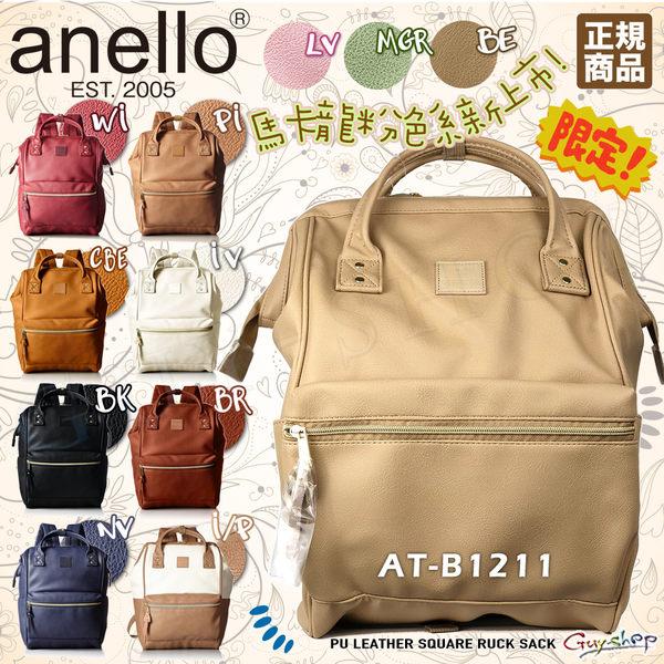 【BE米色】日本anello復古仿皮革材質大口包 -馬卡龍粉色系新款上市!