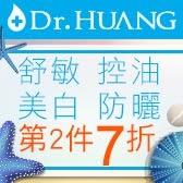 Dr.HUANG舒敏x控油x美白x防曬系列第2件7折