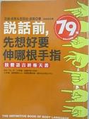 【書寶二手書T8/心理_BV6】說話前先想好要伸哪根手指_吳俊宏, 亞倫‧皮斯