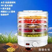 220V小型食物烘乾機寵物食品脫水機果茶風乾機藥材肉類果蔬乾果機CC2271『美鞋公社』