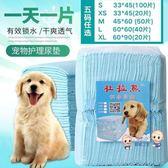 犬用尿布 犬可洗100片寵物尿墊尿片拉布拉多犬兔子一次性尿布墊護理犬用幼 1色