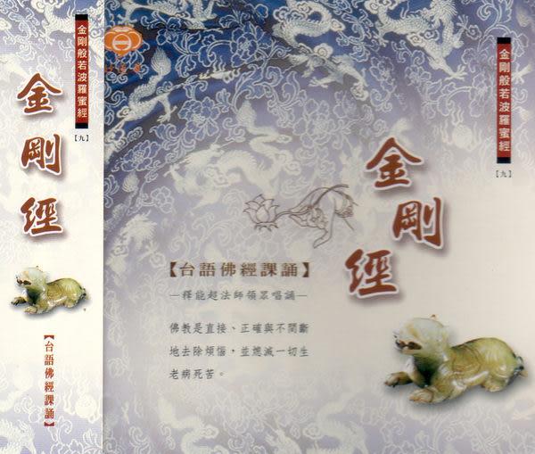 台語佛經課誦9 金剛經 CD  (音樂影片購)