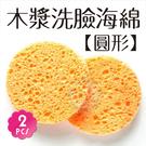 ◇考試專用◇WomanHouse木漿洗臉海綿2入(乙級)[51041]