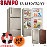 【SAMPO聲寶】530L 1級三門變頻冰箱 SR-B53DV-Y6/R9 含基本安裝 免運費