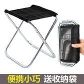 餐椅 戶外折疊凳子便攜迷你露營簡易成人多功能輕便釣魚椅子家用小凳子小c推薦xc