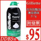 【DDBS】Gillette 吉列刮鬍泡 薄荷 311g (砸派/派對泡沫)