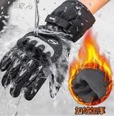 保暖手套機車防水手套冬季保暖加厚機車賽車長款電動車防寒防風手套