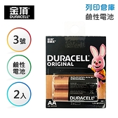 Duracell金頂 3號 鹼性電池 2入