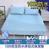 【eyah】台灣製專業護理級完全防水床包式保潔墊-單人 8色任選海洋藍