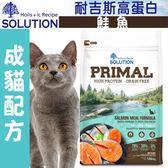 【 培菓平價寵物網】新耐吉斯SOLUTION》源野高蛋白無穀全齡貓/鮭魚配方-6lb/2.72kg