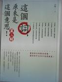 【書寶二手書T7/語言學習_GGW】這個詞,原來是這個意思:第二輯_許暉