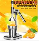 24h·現貨 橙子不銹鋼手動檸檬榨汁機石榴榨汁器手壓柑橘檸檬果汁機