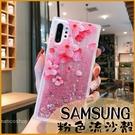 小清新碎花 三星 S21 5G S21+ S21 Ultra 粉色流沙殼 透明邊框 軟殼 手機殼 桃花 防摔保護套