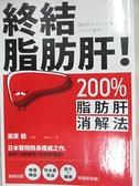 【書寶二手書T1/醫療_B7U】終結脂肪肝!200%脂肪肝消解法_陳聖怡