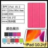【萌萌噠】Apple iPad 10.2寸 (2019) 卡斯特紋 三折支架保護套 類皮紋側翻皮套 平板套  平板殼