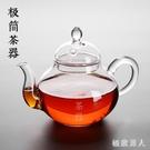 透明耐熱耐高溫玻璃迷你花茶泡茶壺一人用單壺小號容量功夫紅茶具 LJ8926【極致男人】
