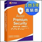 Avast Premium Security 高級安全版 2021 1人3年 多國語盒裝版 1台3年