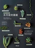 (二手書)療癒系新寵:多肉植物圖鑑