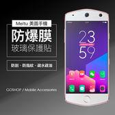 Meitu 美圖 全系列 9H.強化玻璃保護貼 M8 M8s T8 T8s V6 鋼化 玻璃貼