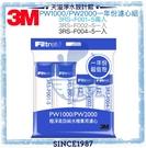 《3M》 RO一年份濾心組合包 (適用PW1000/PW2000)【台灣公司貨】【3M授權經銷通路】