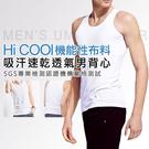 【衣襪酷】透氣背心 吸汗速乾 素面男款 SGS檢測認證 機能性布料 台灣製 ISOX 內衣