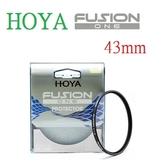 【聖影數位】HOYA 43mm Fusion One Protector保護鏡 取代HOYA PRO1D系列