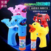 兒童自動泡泡槍音樂泡泡機電動吹泡泡器戶外玩具泡泡水棒補充液【快速出貨】