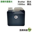 【含稅】Brother 1000CC 黑色 奈米防水 填充墨水 適用於BROTHER 連續供墨之機型