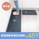 限時379門墊廚房地墊長條防油腳墊 地毯...