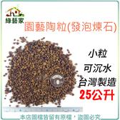 【綠藝家】園藝陶粒(發泡煉石)25公升裝-小粒 (可沉水.台灣製造)